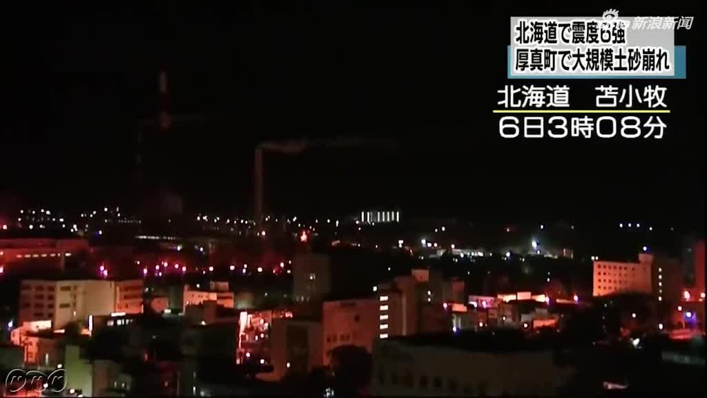 视频:日本6.9级地震致停电 城市灯光瞬间熄灭