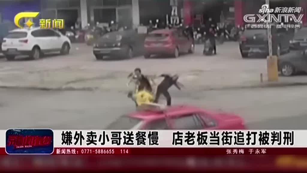 视频:餐馆老板嫌外卖员送餐慢 叫上2名店员街头围