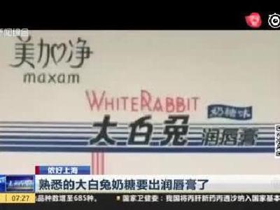 童年记忆!大白兔奶糖出润唇膏?到底怎么回事?