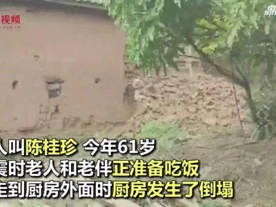 云南墨江地震救援:奶奶你不要急,我们来了!
