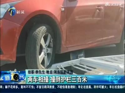 两车相撞 撞倒护栏三百米
