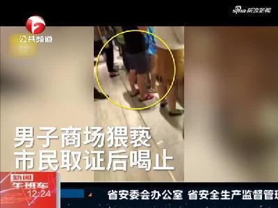 男子假装排队猥亵女性  市民取证呵斥