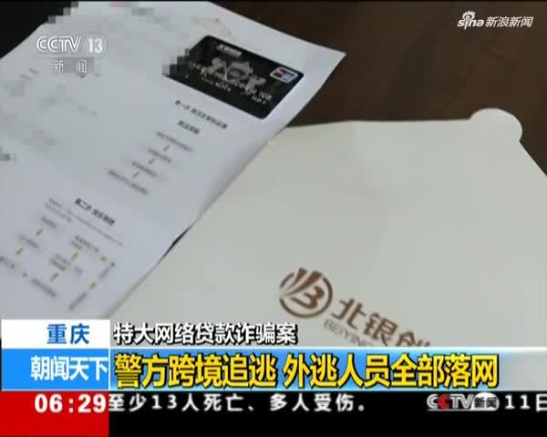 重庆破获一起特大网络贷款诈骗案 警方跨境追逃
