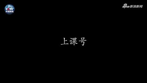 视频:解放军10月1日起恢复播放作息号 3分钟带