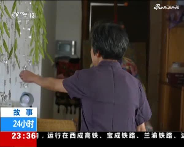 """视频:照顾痴呆症老伴15年 七旬奶奶成""""发明家"""""""