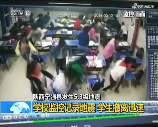 视频|陕西宁强县5.3级地震:学校监控记录地震