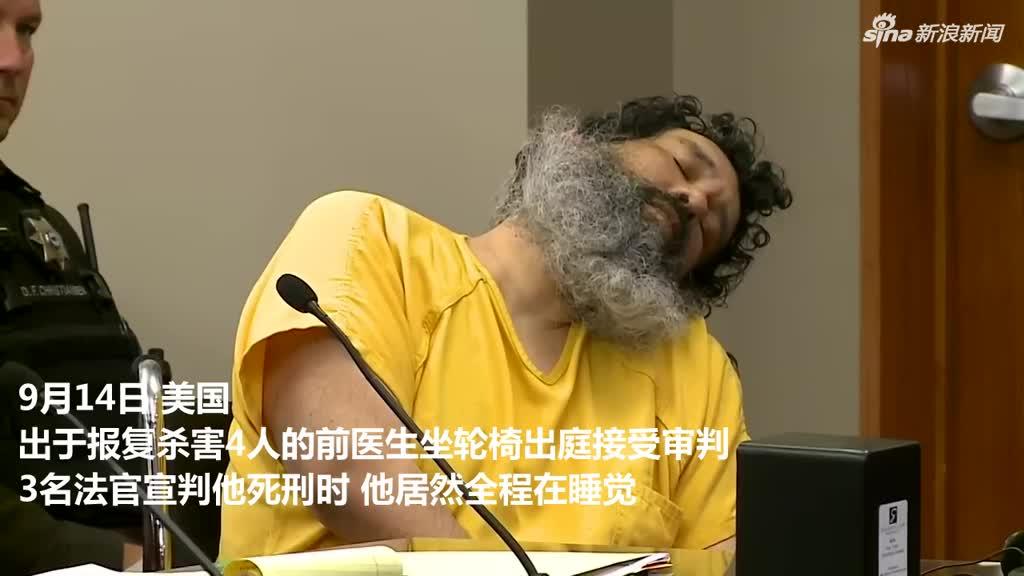 医生遭解雇报复杀害4人 庭审被判死刑时居然全程在睡觉