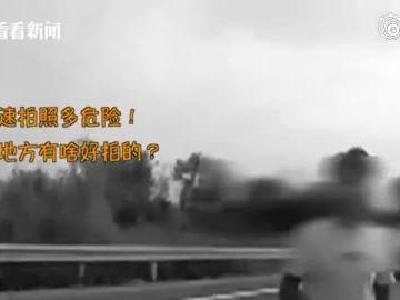 小夫妻高速路上拍婚纱照 身边汽车呼啸而过...