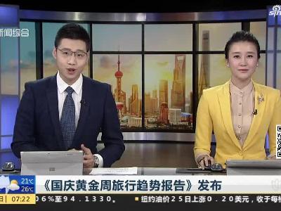 《国庆黄金周旅行趋势报告》发布:京沪蓉成境内游TOP3目的地