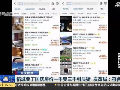 稻城亚丁国庆房价一千变三千引质疑  发改局:符合规定