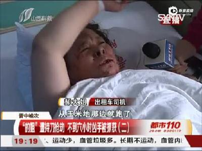 """晋中榆次:""""的姐""""遭持刀抢劫 不到六小时凶手被抓获"""