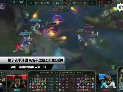 赛事速看WEvsC9:WE鏖战五局 顽强挺进4强