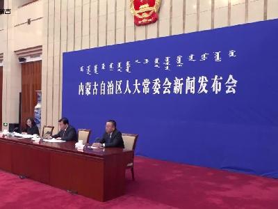 内蒙古十三届人大常委会首次新闻发布会