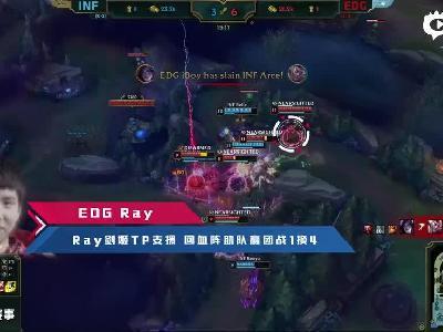 英雄联盟S8入围赛精彩镜头:Ray剑姬TP支援 回血阵助队赢团战1换4