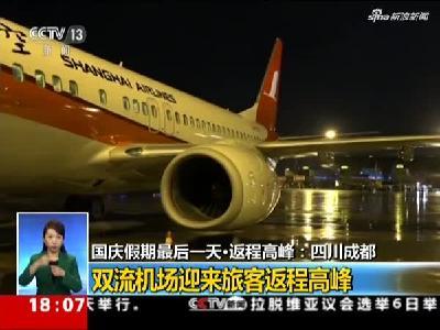 返程高峰:成都双流机场迎来旅客返程高峰
