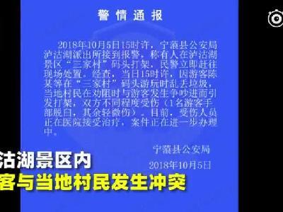 视频:游客丽江泸沽湖乱扔垃圾 村民劝阻引发斗殴