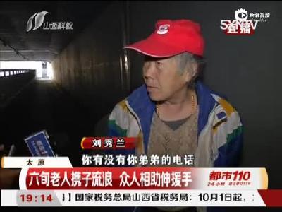 太原:六旬老人携子流浪 众人相助伸援手