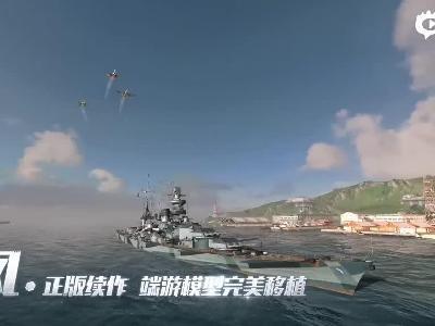 战舰世界视频