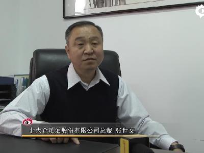 北大仓粮油股份有限公司总裁张世文