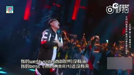 视频:《中国新说唱》艾热完成八杀拿下冠军