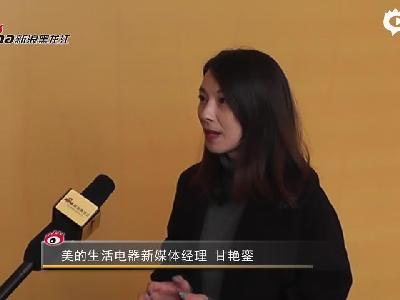 美的生活电器新媒体经理 甘艳銮