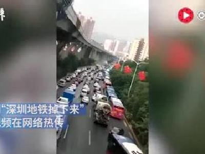 """""""地铁掉下来?""""深圳地铁:谣言已报警"""
