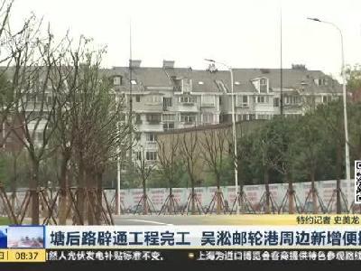 塘后路辟通工程完工  吴淞邮轮港周边新增便捷道