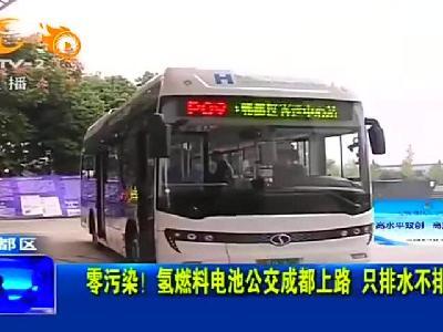 零污染氢燃料电池公交成都上路只排水不排尾气