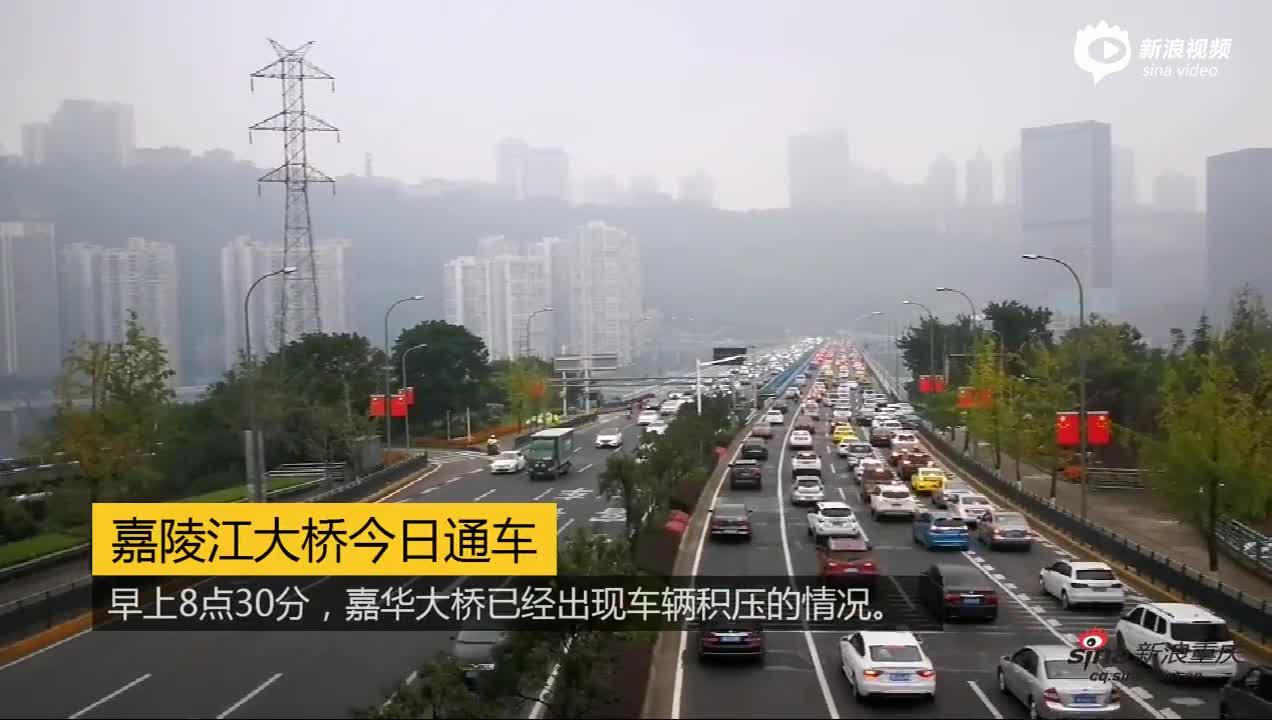 直擊重慶嘉陵江大橋通行首日早高峰