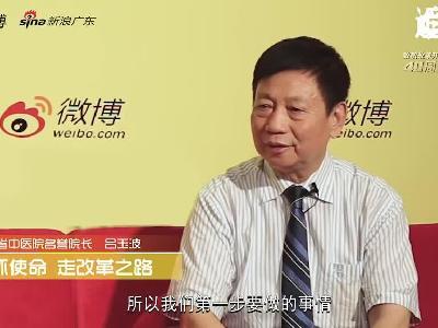 吕玉波的中医梦:大胆探路中医改革