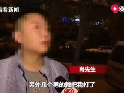 深夜街头殴打前女友路人劝阻还不听,男子被群殴!