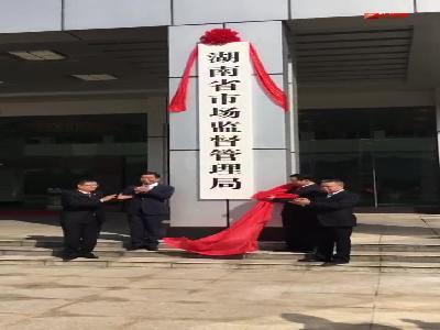 湖南省市场监督管理局正式挂牌成立
