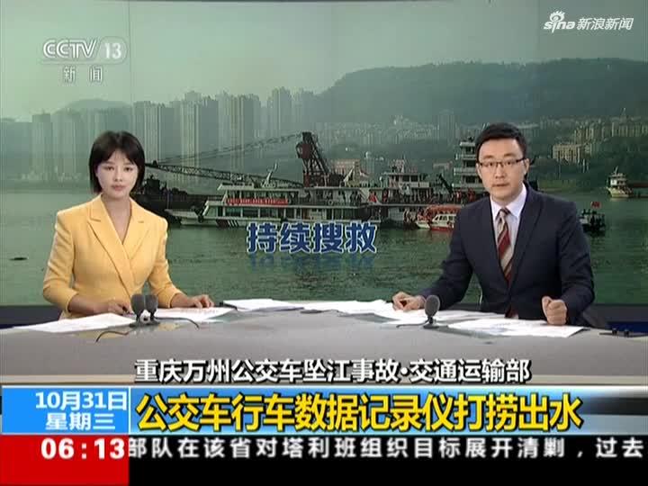 视频|重庆万州公交车坠江事故:公交车行车数据记录