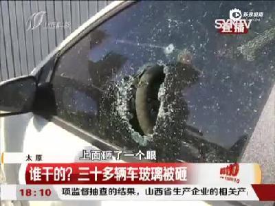 太原:谁干的? 三十多辆车玻璃被砸