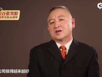 """四川""""百张笑脸""""黄老五专访"""