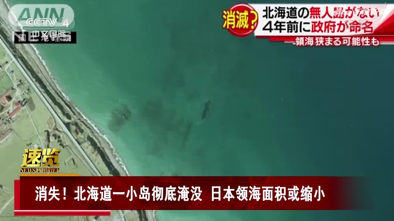 视频:北海道一小岛彻底淹没 日本领海面积或缩小