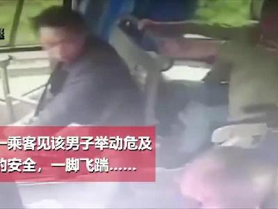 男子高速上抢夺大巴车方向盘 被乘客一脚飞踹