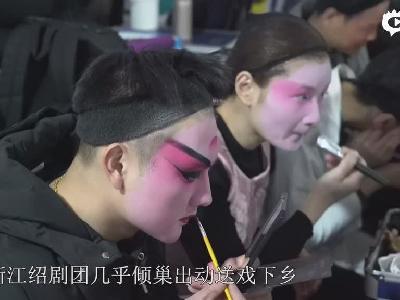 十二道年味之看戏——浙江绍剧团