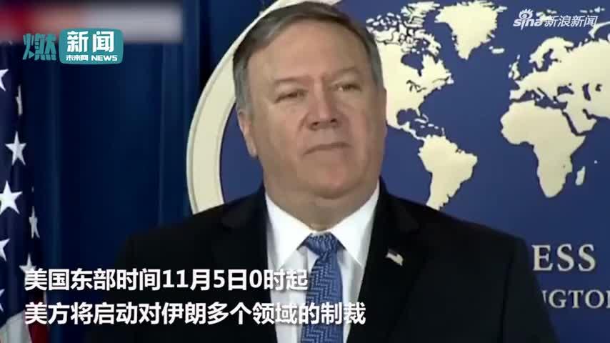 视频:美国公布对伊制裁豁免名单!中国大陆与中国台