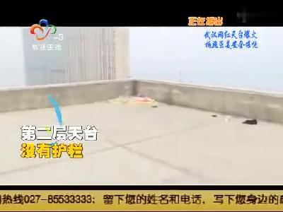 武汉网红天台爆火 拍照虽美安全堪忧