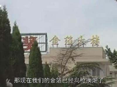 从连年亏损到中国金箔第一企 他被称为市场经济的活字典