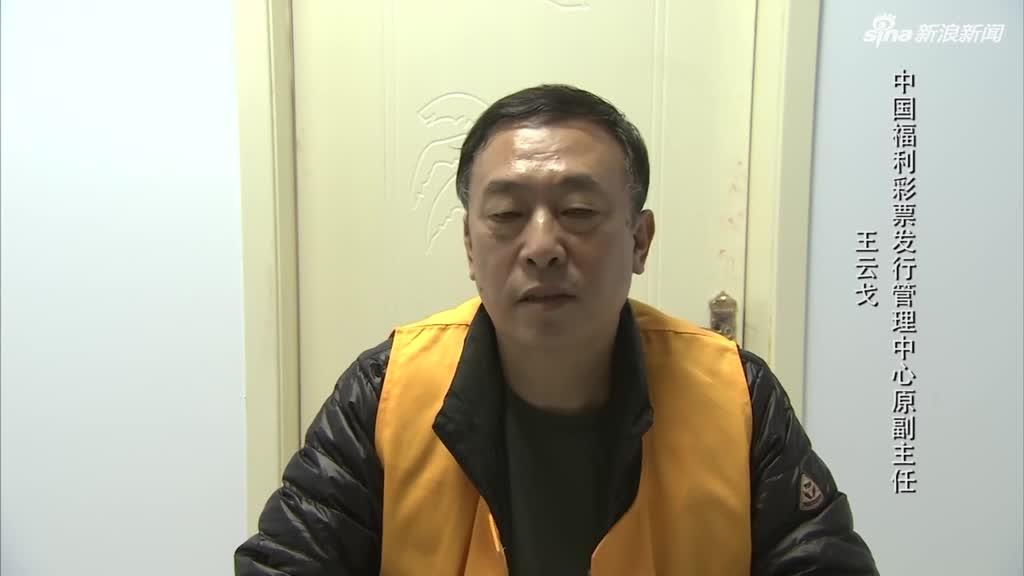 视频 中国福利彩票发行管理中心4名原负责人忏悔视
