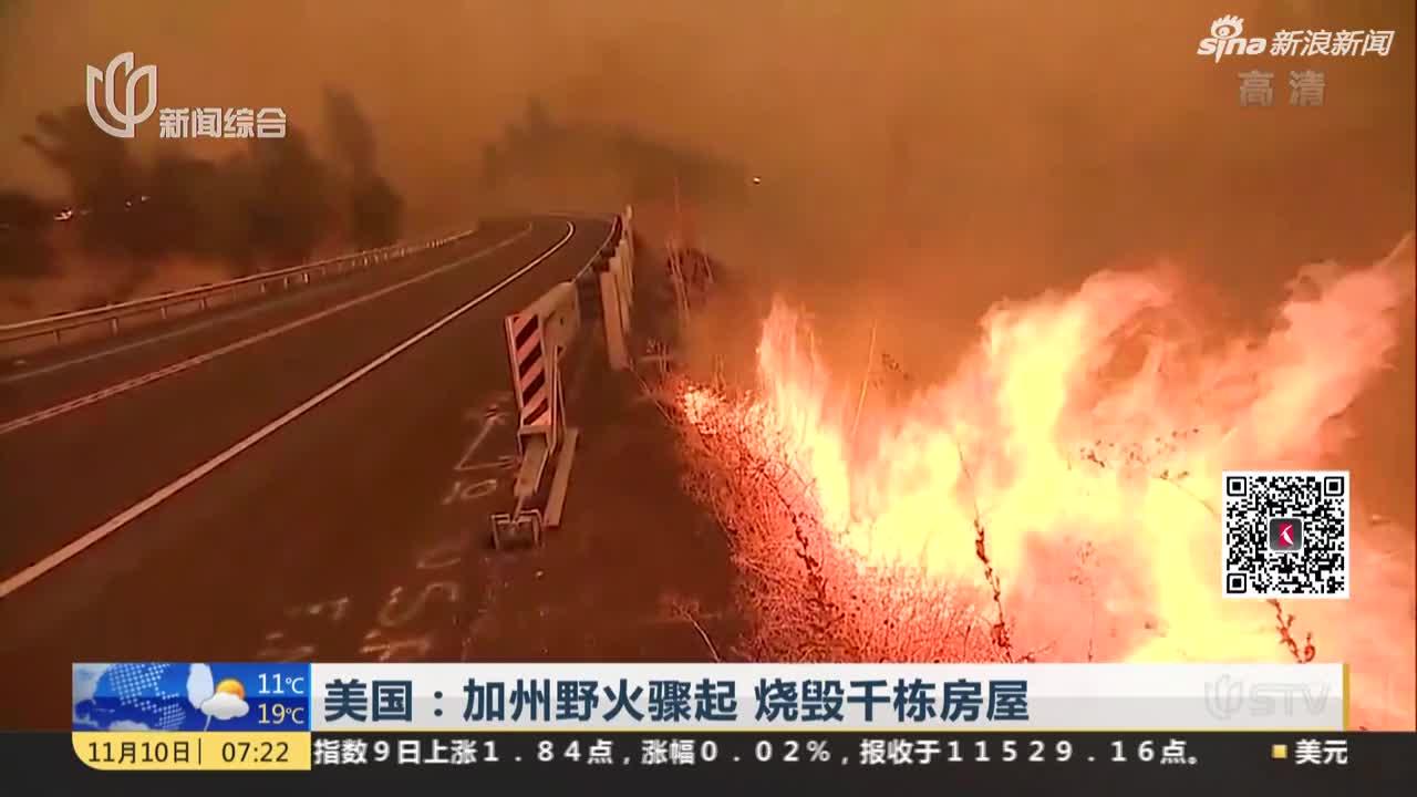 视频 美国加州野火骤起  烧毁千栋房屋