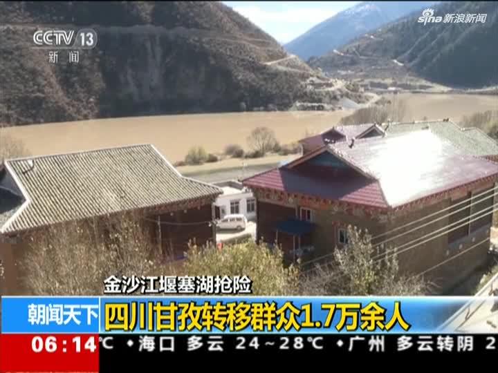 视频|金沙江堰塞湖抢险:四川甘孜转移群众1.7万