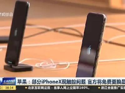 部分iPhone X现触控问题  官方将免费更换显示屏