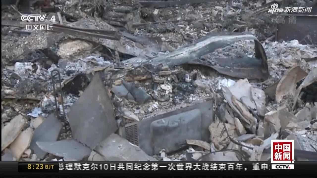 视频-美国加州山火持续肆虐:记者探访被山火烧毁的
