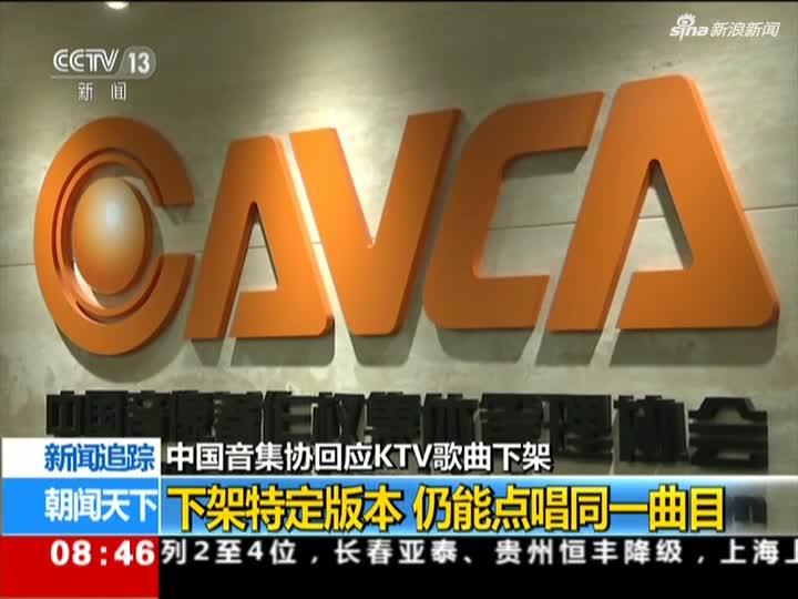 视频-中国音集协回应KTV歌曲下架:下架特定版本