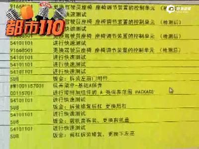 """太原:奔驰车主损失6万元,只因一份""""莫名其妙""""的维修记录"""