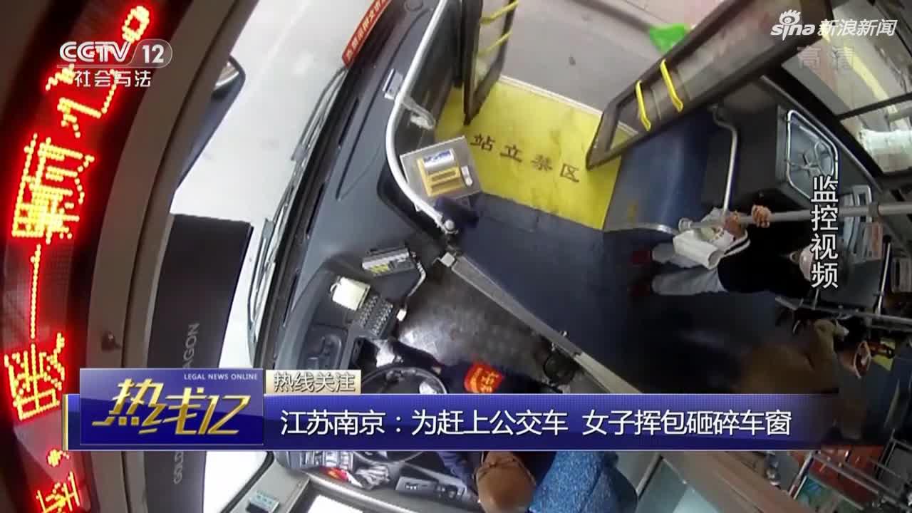 视频:为赶上公交车 女子挥包砸碎车窗