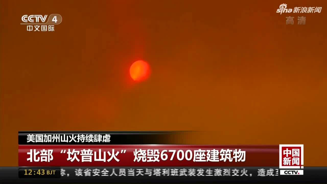 视频-美国加州山火持续肆虐:已致31人死亡 20